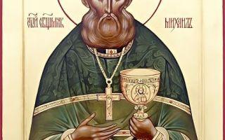 Священномученик михаил белороссов, священник