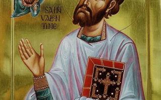 Священномученик валентин римский