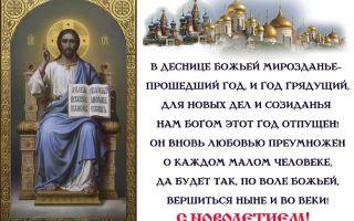 Молитва в день нового года