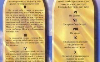 Школа веры: десятая заповедь: «не желай чужого»