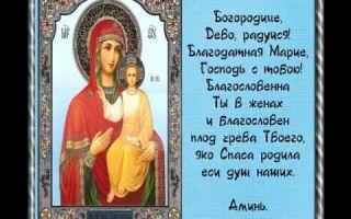 Молитва богородице дево, радуйся