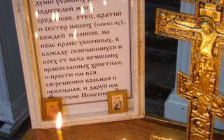 Молитва о всяком усопшем православном христианине