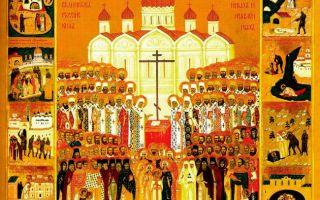 Собор новомучеников и исповедников церкви русской, малый/средний