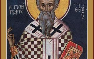 Священномученик панкратий тавроменийский