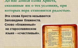 Школа веры: заповеди блаженства