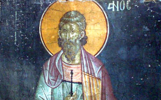 Мученик лукиллиан византийский