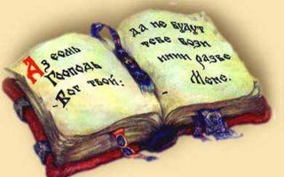 Школа веры: первая заповедь: «я господь, бог твой»