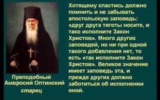 Правило амвросия оптинского, читаемое во время скорби
