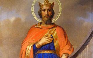 Пророк царь давид