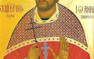 Священномученик пресвитер иоанн (вишневский)