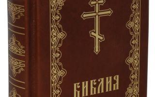 Школа веры: священное писание (библия)