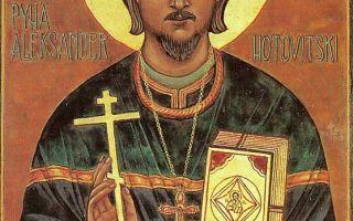Священномученик александр хотовицкий, протоиерей