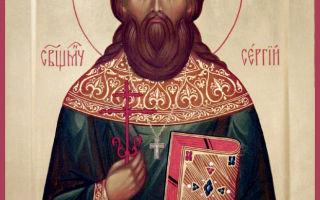 Священномученик сергий стрельников, священник