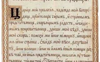 Молитва к пресвятой богородице всемилостивая – каноны и молитвы богородице