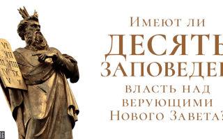 Школа веры: девятая заповедь: «не лжесвидетельствуй»