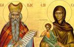 Пророк захария и елисавета