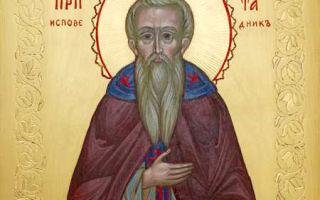 Преподобный никита мидикийский, исповедник