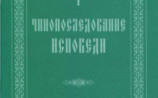Последование о исповедании (полное). служба
