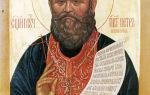 Священномученик петр успенский