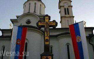 Сербская православная церковь