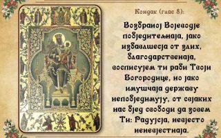 Кондак богородице взбранной воеводе
