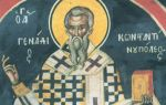 Святитель геннадий i константинопольский, патриарх