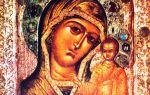 Икона божией матери казанская явленная