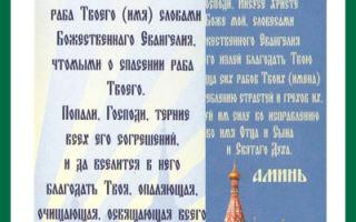 молитва до и после чтения евангелия в скорби или недуге