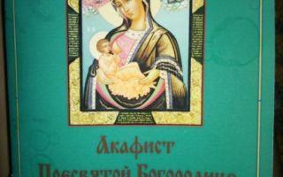 Молитвы при недостатке материнского молока