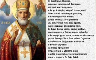 Молитвы святителю николаю чудотворцу — для путешествующих