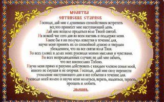 Молитва оптинских старцев на начало дня