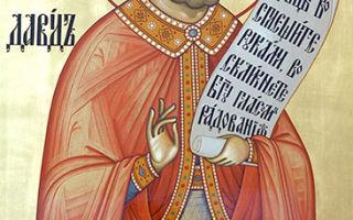 Праведному царю давиду, псалмопевцу – против искушений, нечистой силы и душевных болезней