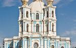 Смольный собор воскресения христова в петербурге, россия, город санкт-петербург
