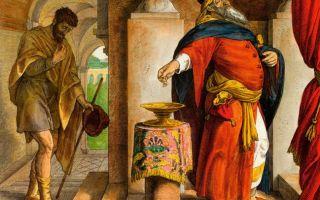 Неделя о мытаре и фарисее, триодь