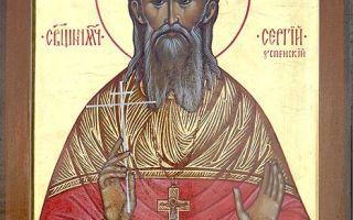 Священномученик николай померанцев, священник