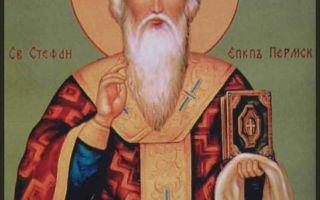 Святитель стефан пермский (великопермский)