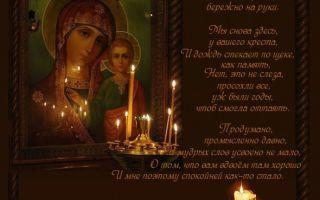 Молитва детей об усопших родителях