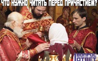 Молитва после исповеди – до и после исповеди и причастия