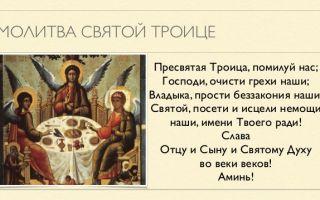 Молитва пресвятой троице