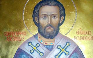 Священномученик александр команский