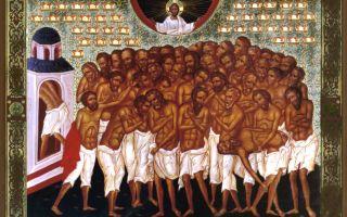 Святым сорока мученикам севастийским — для путешествующих