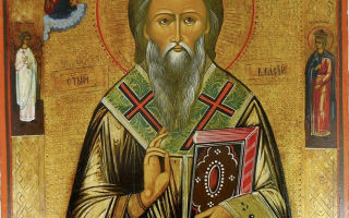 Священномученик власий севастийский