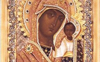 Икона божией матери казанская ярославская