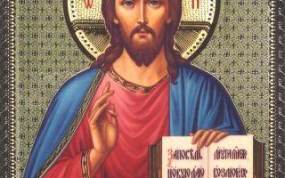 Школа веры: иисус христос