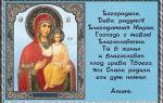 Молитвы господу иисусу христу на все случаи