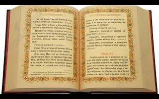 Последование ко святому причащению – до и после исповеди и причастия