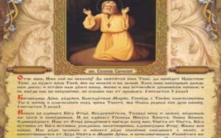 Правило серафима саровского для мирян. краткое молитвенное правило