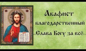 Акафист иисусу сладчайшему — до и после исповеди и причастия