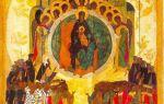 Икона божией матери «о тебе радуется…»