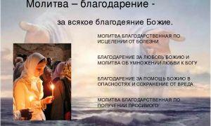 Благодарение за любовь божию и молитва об умножении любви к богу — благодарственные молитвы